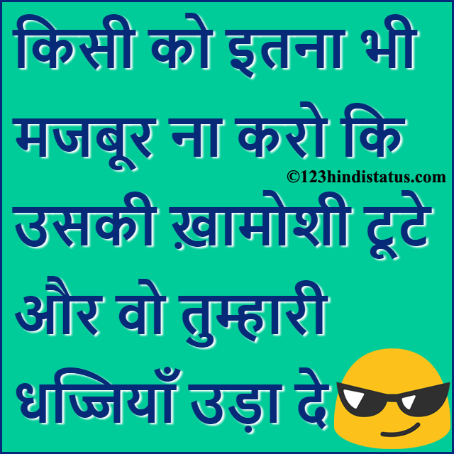 Attitude Status In Hindi For Whatsapp Strong Quotes