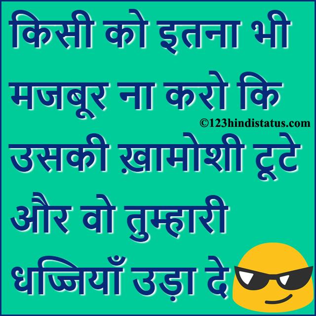 Attitude status in Hindi for Whatsapp | admit it  | Status hindi