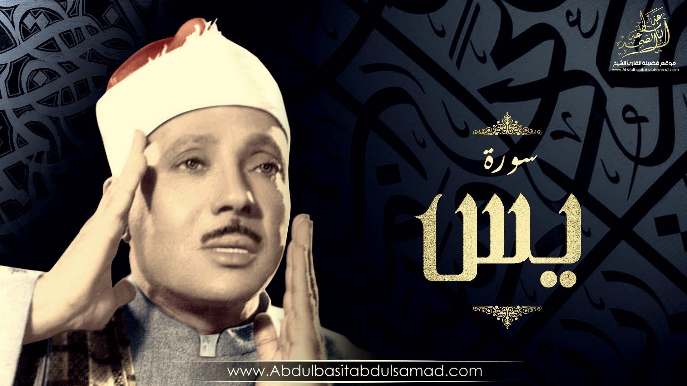 الشيخ عبد الباسط عبد الصمد من نوادر التلاوات سورة يـس