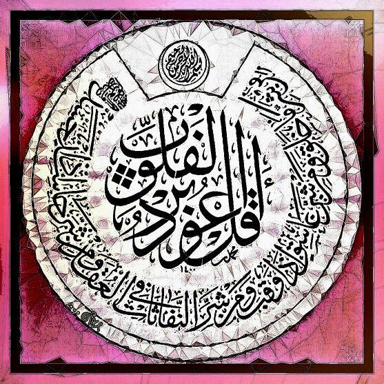 Desertrose سورة الفلق Beautiful Calligraphy Art Islamic Calligraphy Islamic Art Calligraphy Islamic Caligraphy Art