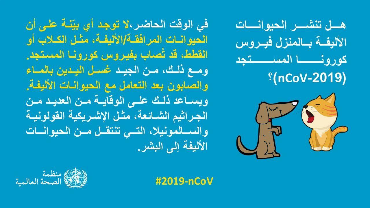 Pin By Um Ahmad On الصباح والمساء Comics Fictional Characters Character