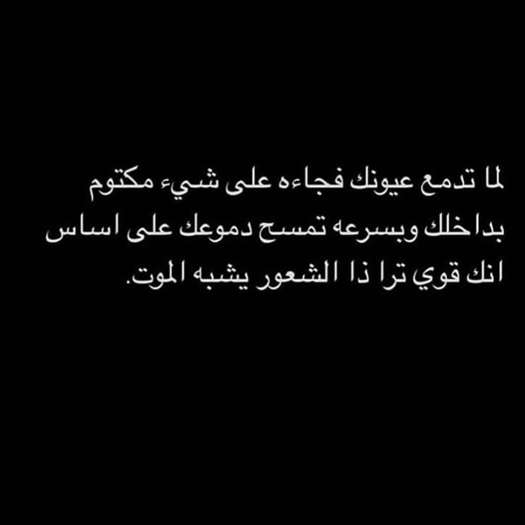 17 3k Likes 178 Comments وتين Watine No On Instagram الصفحة برعاية Milatatari Mila Quotes For Book Lovers Wisdom Quotes Life Love Quotes Wallpaper
