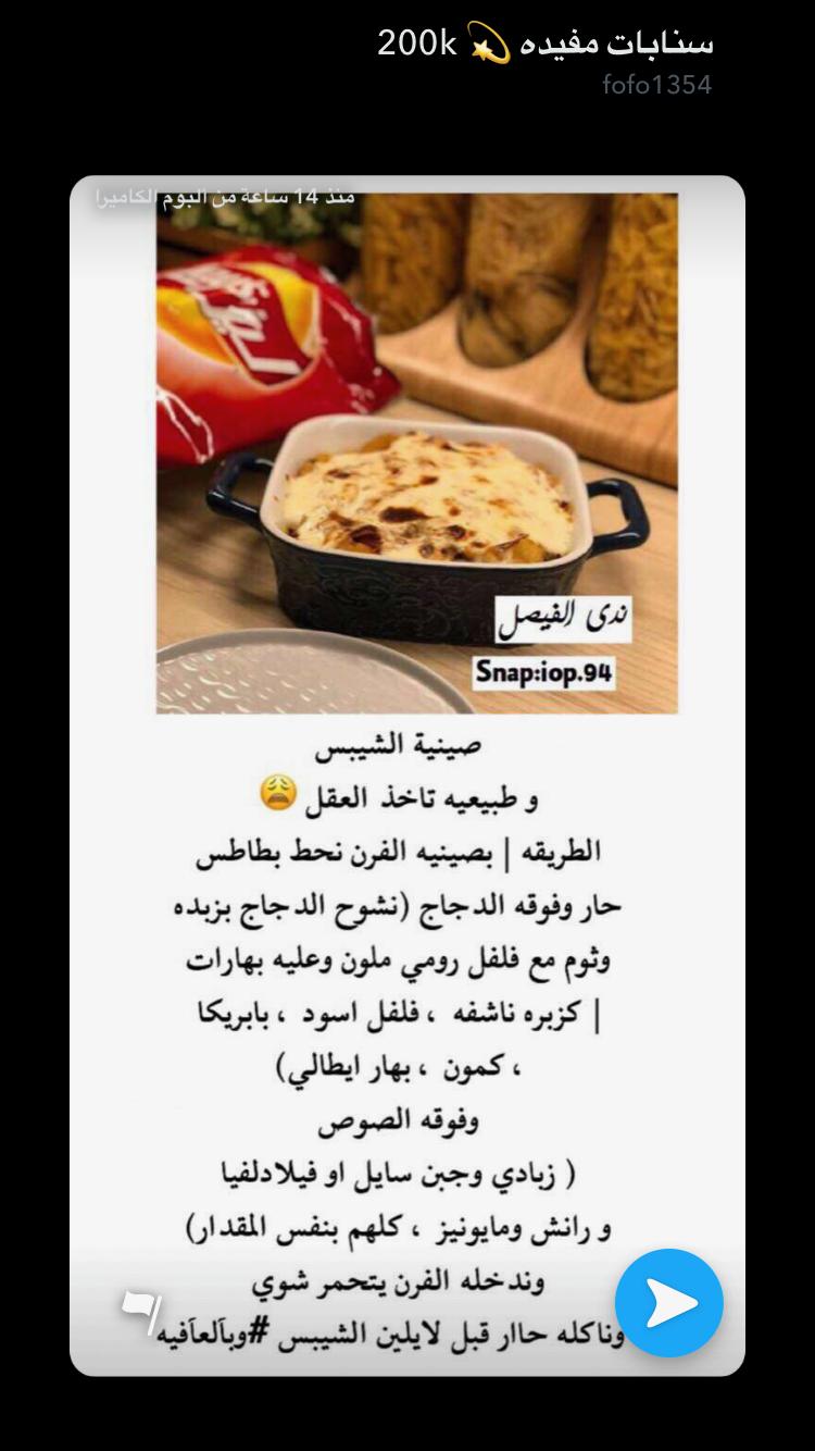 Pin By براءة حروف On اكلات Arabic Food Delicious Food