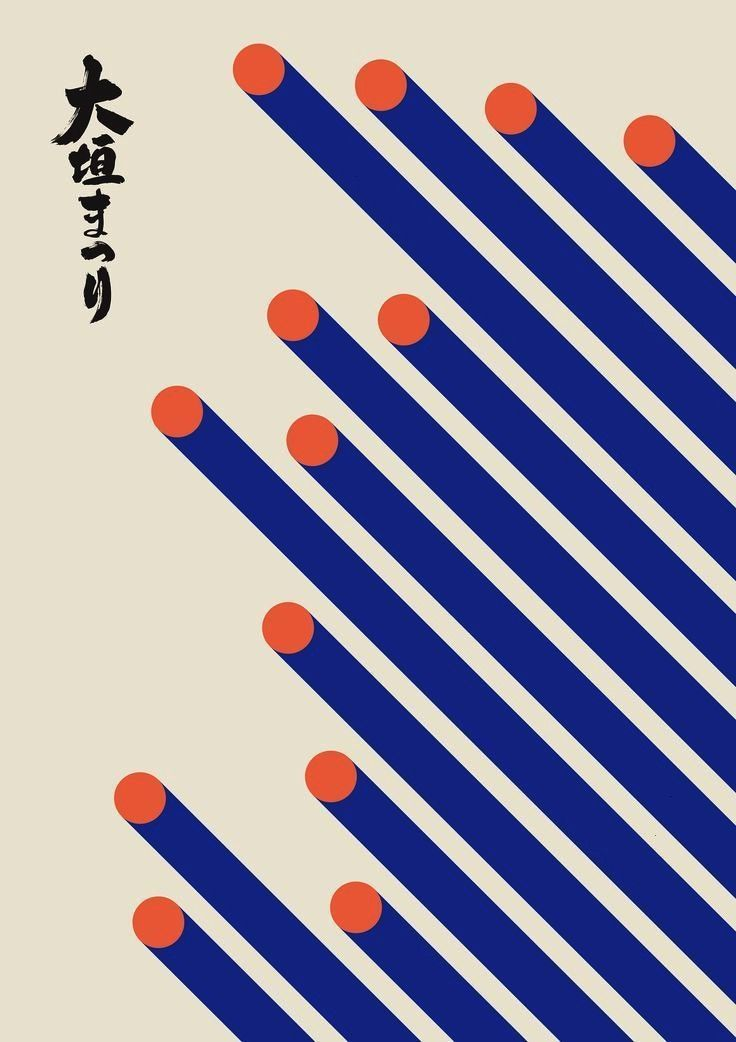 poster illustration Graphic Design  japanese poster illustration Graphic Design   Geometric Shapes Print Terracotta Wall Decor Giclee Organic Shapes Art Bohemian Style De...