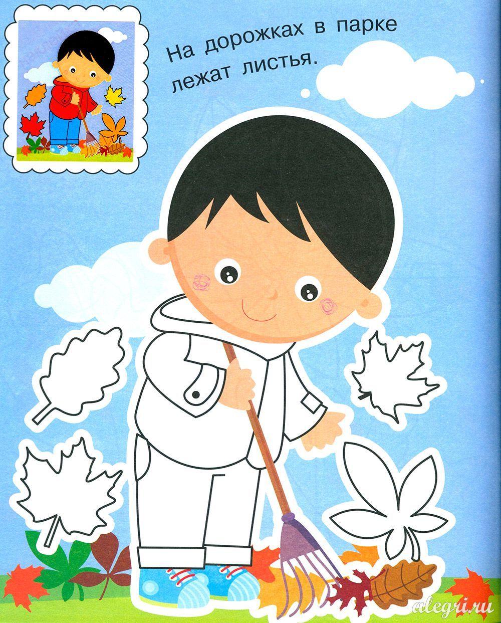 Осенние раскраски для детей | Раскраски, Детские рисунки ...