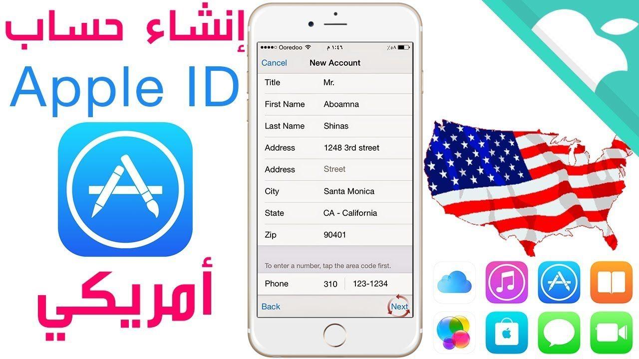 عمل حساب أمريكي Apple Id مجاني للدخول الى متجر App Store Youtube First Names Santa Monica Mr