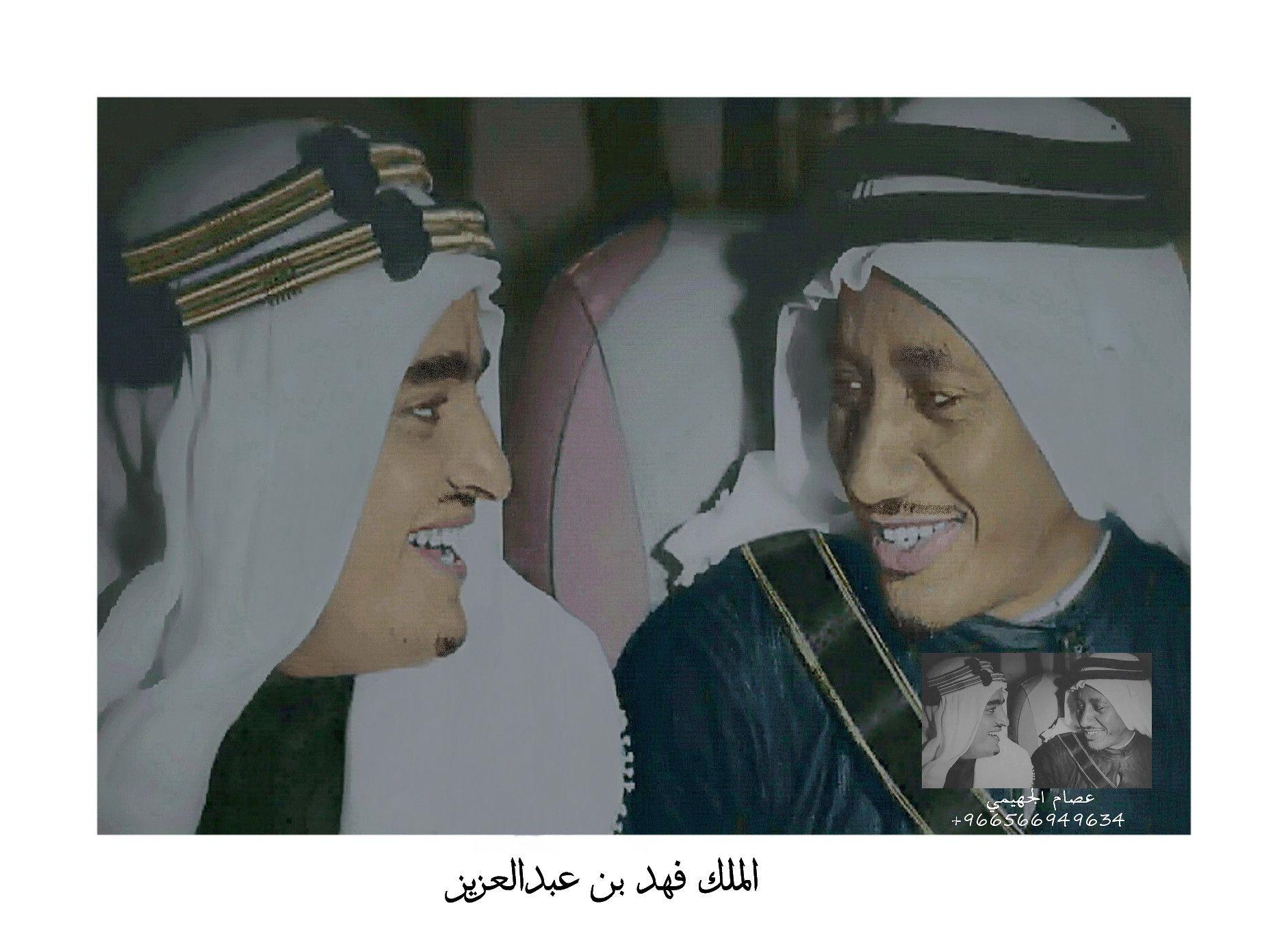 الملك فهد بن عبدالعزيز Islamic Images Rare Pictures Royal Family