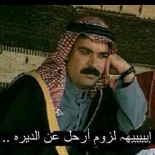 هالله هالله Funny Arabic Quotes Funny Captions Arabic Funny