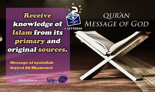 Message Of Ayatollah Seyyed Ali Khamenei To The Youth In Europe