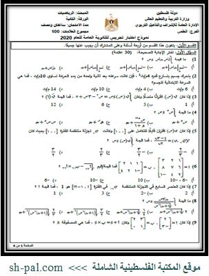 نموذج اختبار تجريبي في الرياضيات الورقة الثانية للصف الثاني عشر علمي 2020 الوسطى الحلول Blog Sheet Music Blog Page