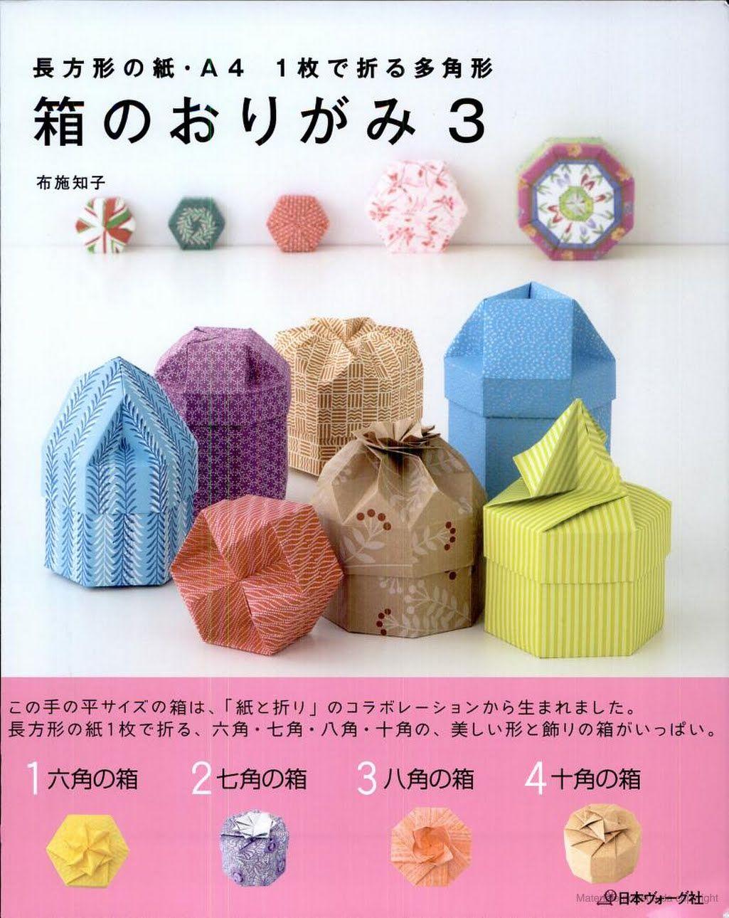箱のおりがみ3 長方形の紙 A4 1枚で折る多角形 布施知子 Google Libri Origami Cores