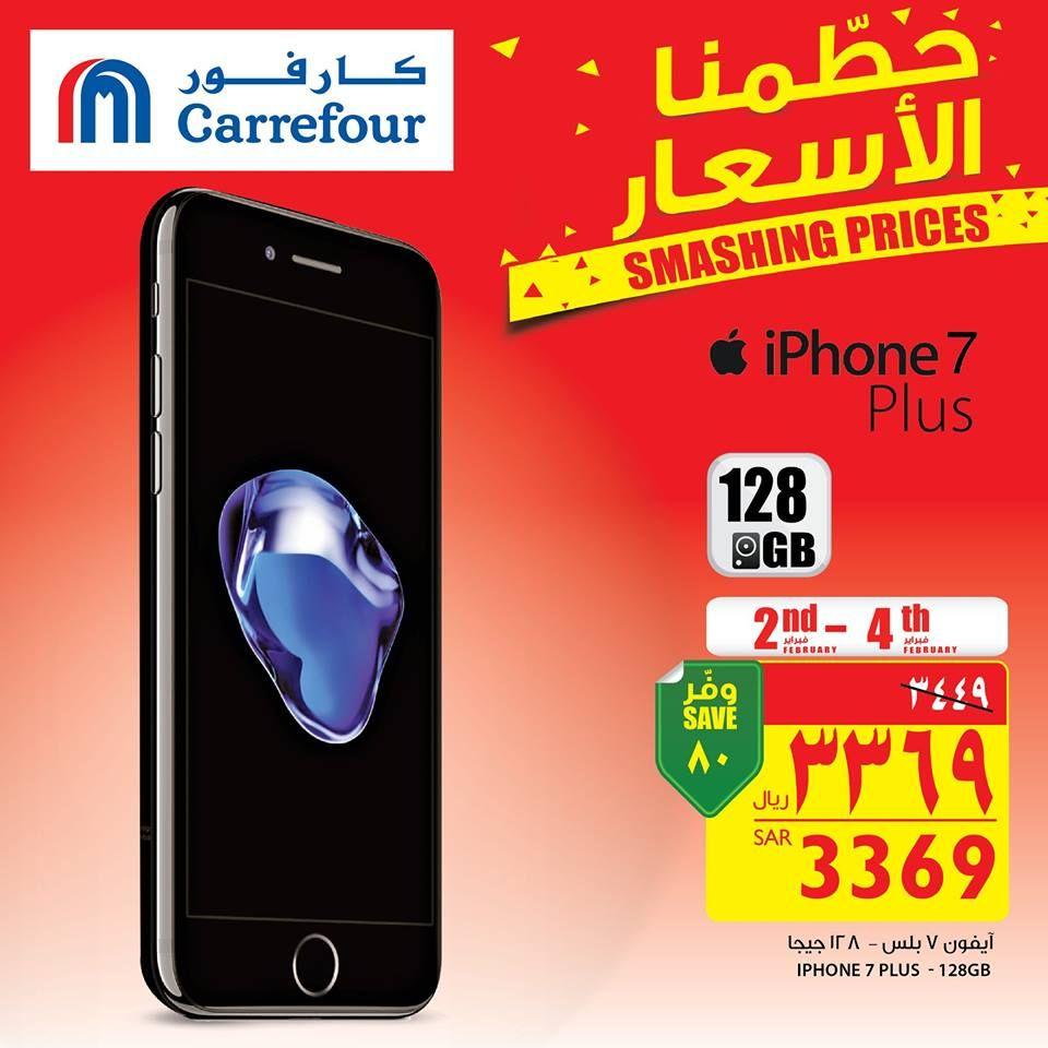 سعر ايفون 7 بلس في كارفور السعودية ليوم الخميس 2 2 2017 عرض 3 أيام فقط Carrefour عروض اليوم Iphone Iphone 7 Electronic Products
