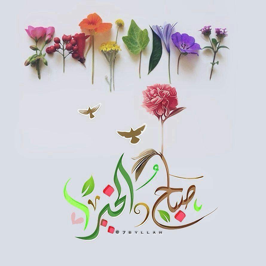 Pin By Badi On صباح الخير Good Morning Beautiful Images Morning Greeting Gd Morning