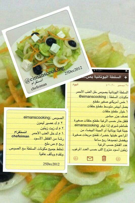 Pin By Sos Soo On اكلات رمضان Cooking Fruit Food