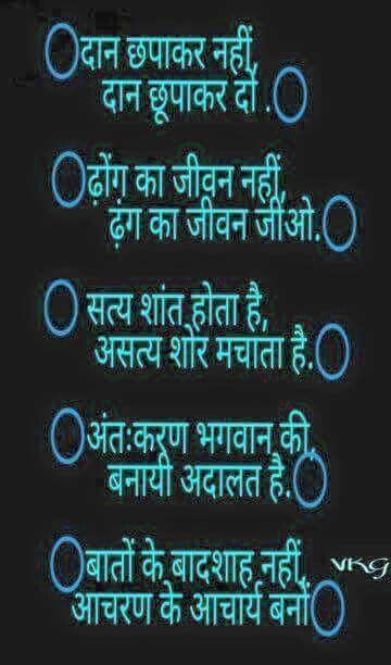Pin By Ramnik Aggarwal On Ramnik Aggarwal Hindi Quotes Images