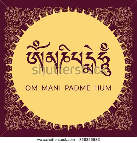 Sanskrit Calligraphy Of Quot Om Mani Padme Hum Quot Buddhist