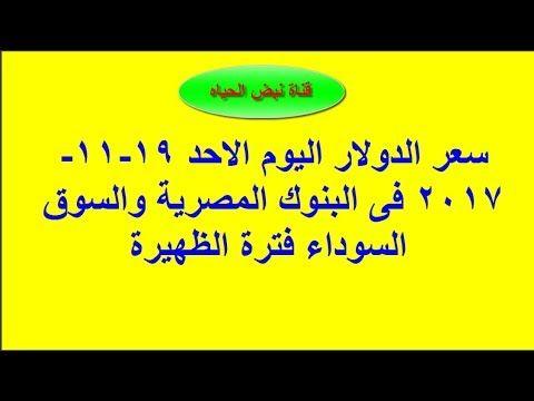 سعر الدولار اليوم الاحد 19 11 2017 فى البنوك المصرية والسوق السوداء فترة