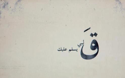 قلبي بسلم عليك Love Me Quotes Cool Words Arabic Love Quotes