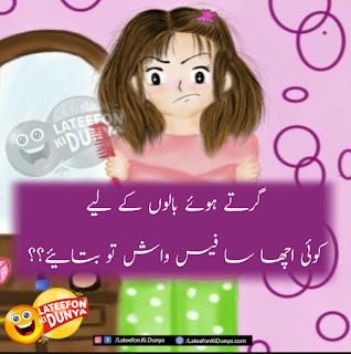 Jokes In Urdu Funny Jokes New Funny Jokes Jokes