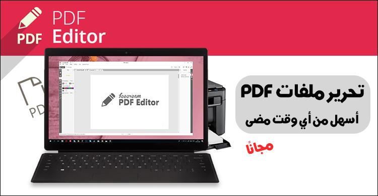 مراجعة Icecream Pdf Editor أفضل برنامج تعديل ملفات Pdf مجان ا Technology Electronic Products Pdf