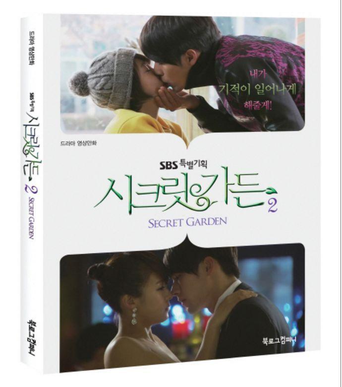 Secret Garden Korean Drama Picture Comic Book Ha Ji Won Hyun Bin Star Gift Ver 2
