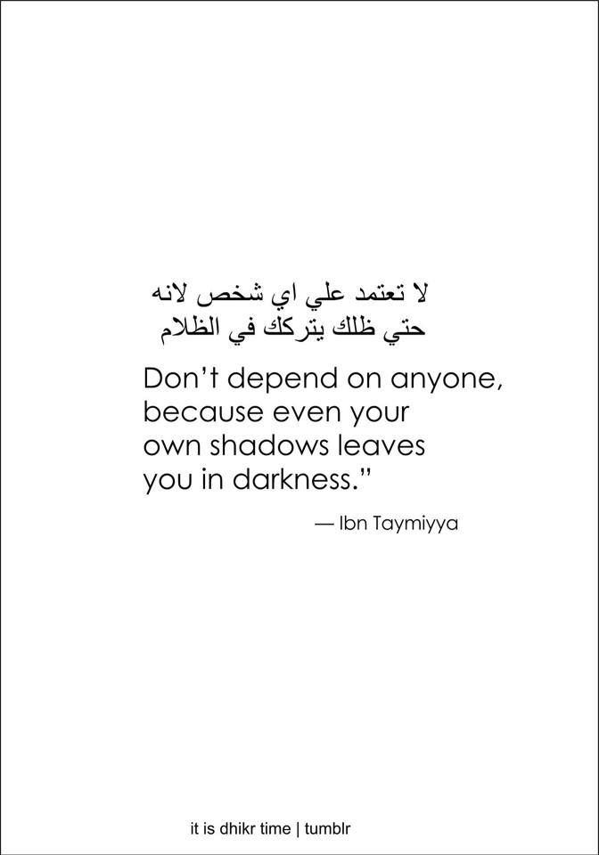 Even Your Shadow Leaves You In The Darkness Words Arabic Quotes