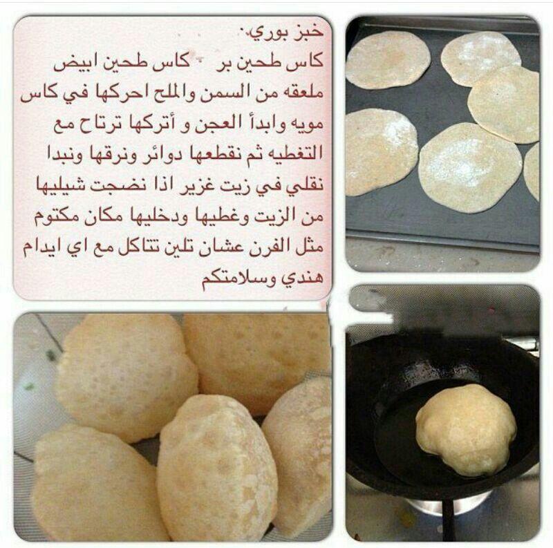 Pin By Hamadalfalasi On Bread Food Receipes Arabian Food Arabic Food
