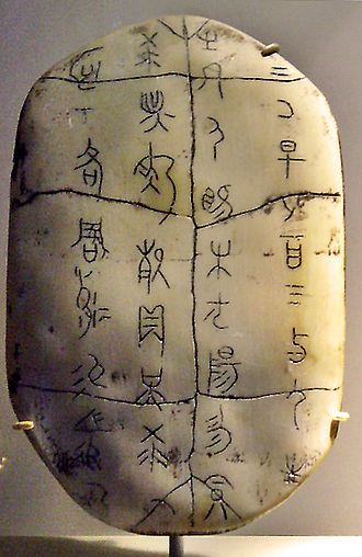 Rplica of oracle turtle shell  I Ching - Wikipedia, the free