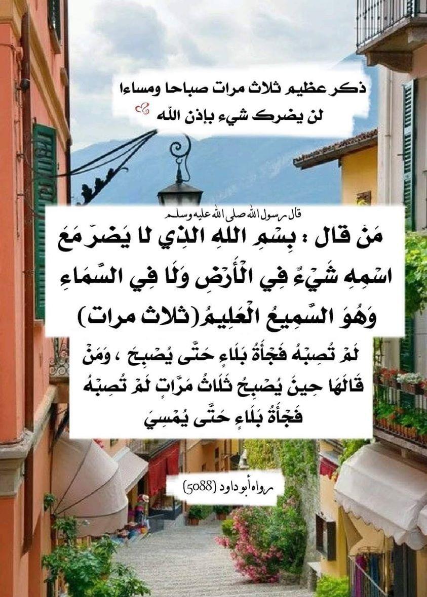 Arabic Quotes Islamic Arabic Quotes In 2020 Islam Facts Islamic Quotes Arabic Quotes