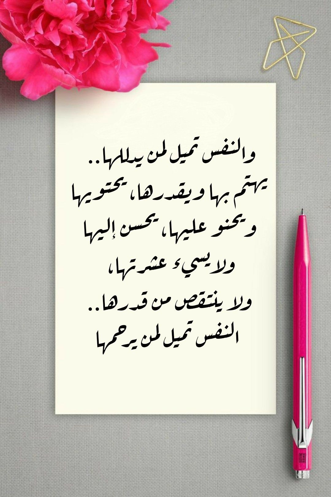 Maanlelganna Quotes For Book Lovers Arabic Love Quotes Bff Quotes