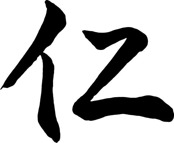 The Chinese Character Ren Humanity Goodness Virtue Benevolence