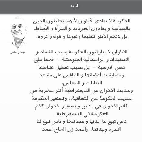 جلال عامر والاخوان Math Sayings Talk