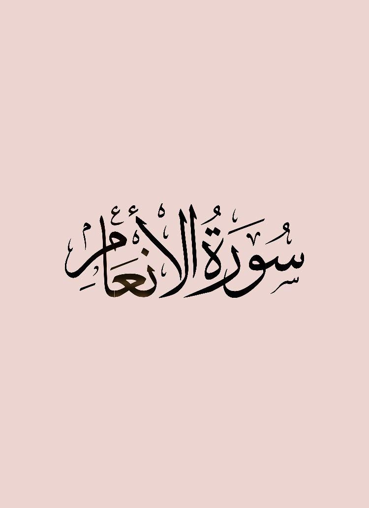 سورة الأنعام قراءة وديع اليمني Arabic Calligraphy Calligraphy