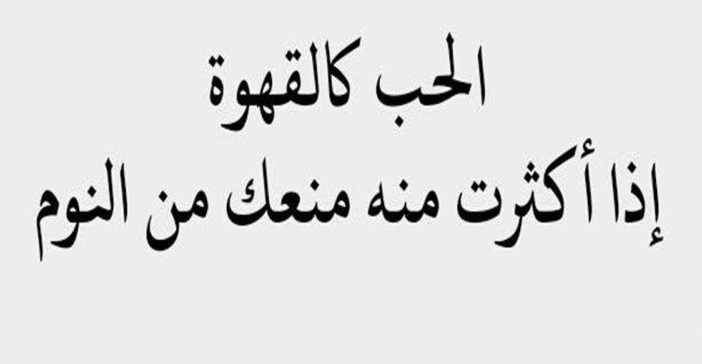 خواطر وحكم عن الحب مكتوبة ومصورة روعة Dahab Safi Arabic Calligraphy