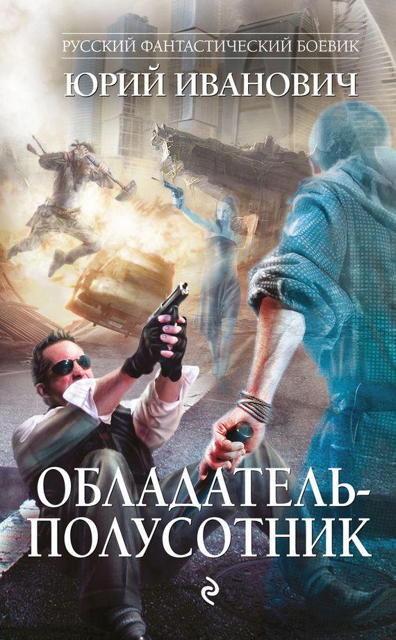 Владимир сазанов все книги автора скачать