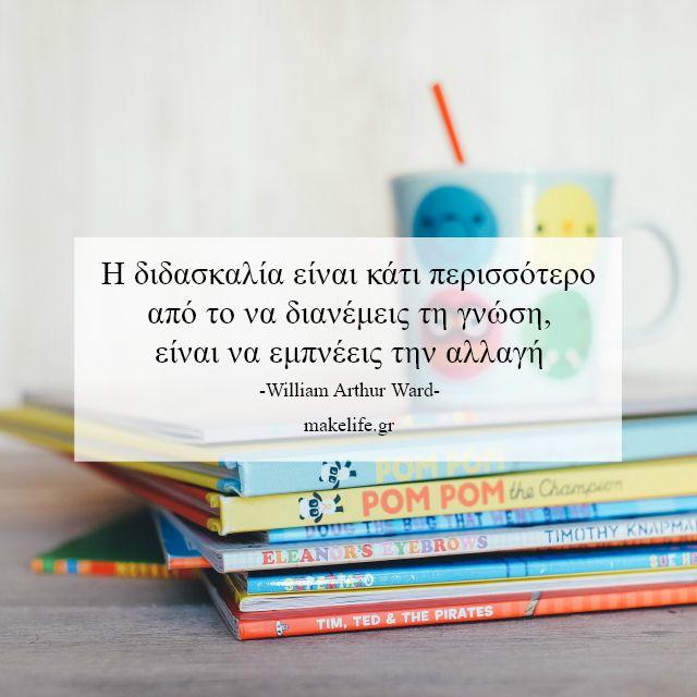 10+2 γνωμικά για την παιδεία, τη μάθηση και τη γνώση | Διδασκαλία ...