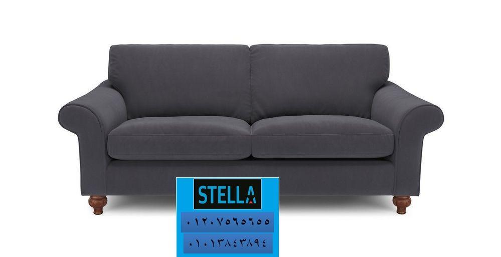 احدث كنبات مودرن شركة ستيلا للاثاث افضل سعر كنب مودرن يمكنك التواصل معنا علي الواتساب اضغط هنا Love Seat Home Decor Home
