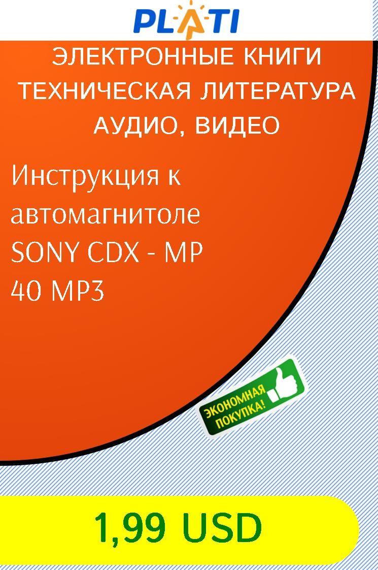 Инструкция к электронной книге sony