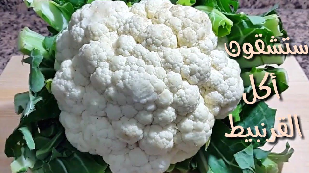 من اليوم ستعشقون أكل القرنبيط بعد معرفتكم هذه الطريقة الجديدة لطهيه Easy Meals Cauliflower Easy