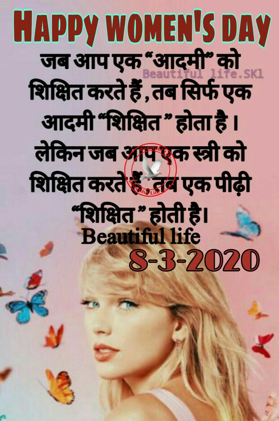Pin by Beautiful life SKL on ❤Beatiful life skl Hindi / punjabi ...