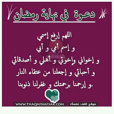 Prayer Before The End Of Ramadan Chalkboard Quote Art Art Quotes Chalkboard Quotes