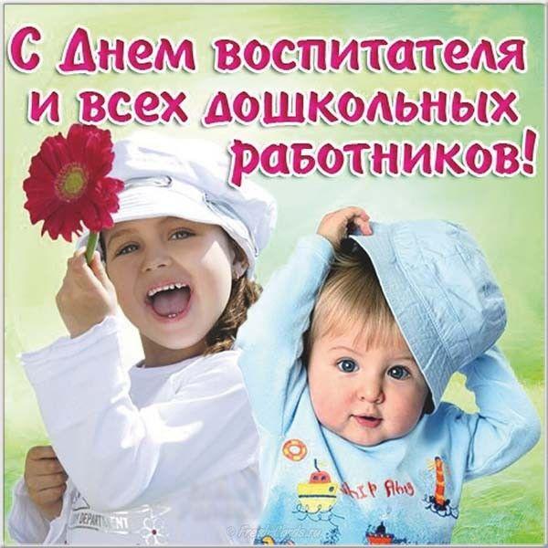 Поздравление с днем воспитателя и всех дошкольных работников открытки