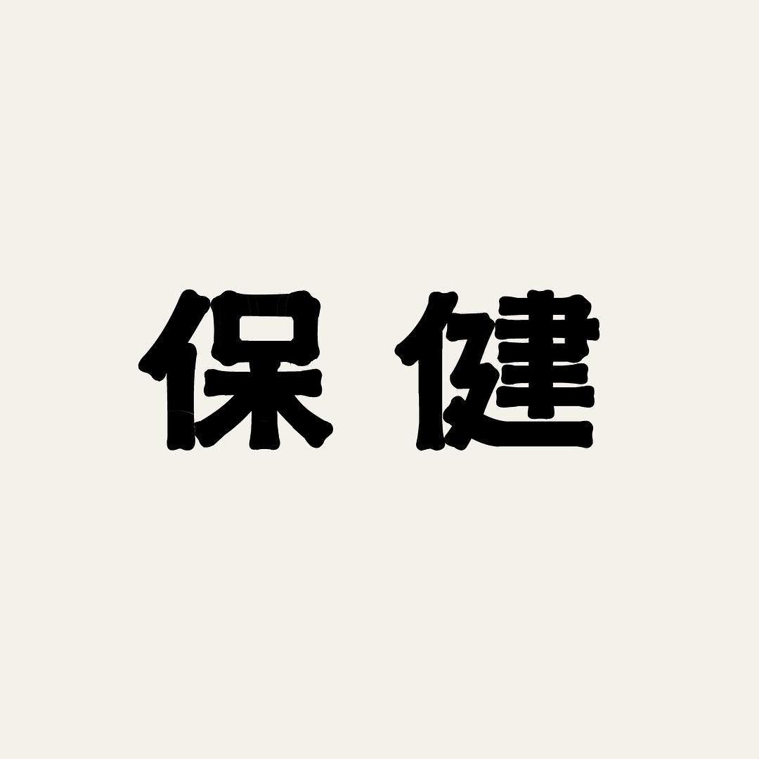 文字の観察 On Instagram 昨日の文字 4月7日は世界保健デー 骨的なニュアンス タイポグラフィ フォント グラフィックデザイン 文字デザイン 漢字 カタカナ 日本語 レタリング 作字 Typography Graphicdesign Design Lettering