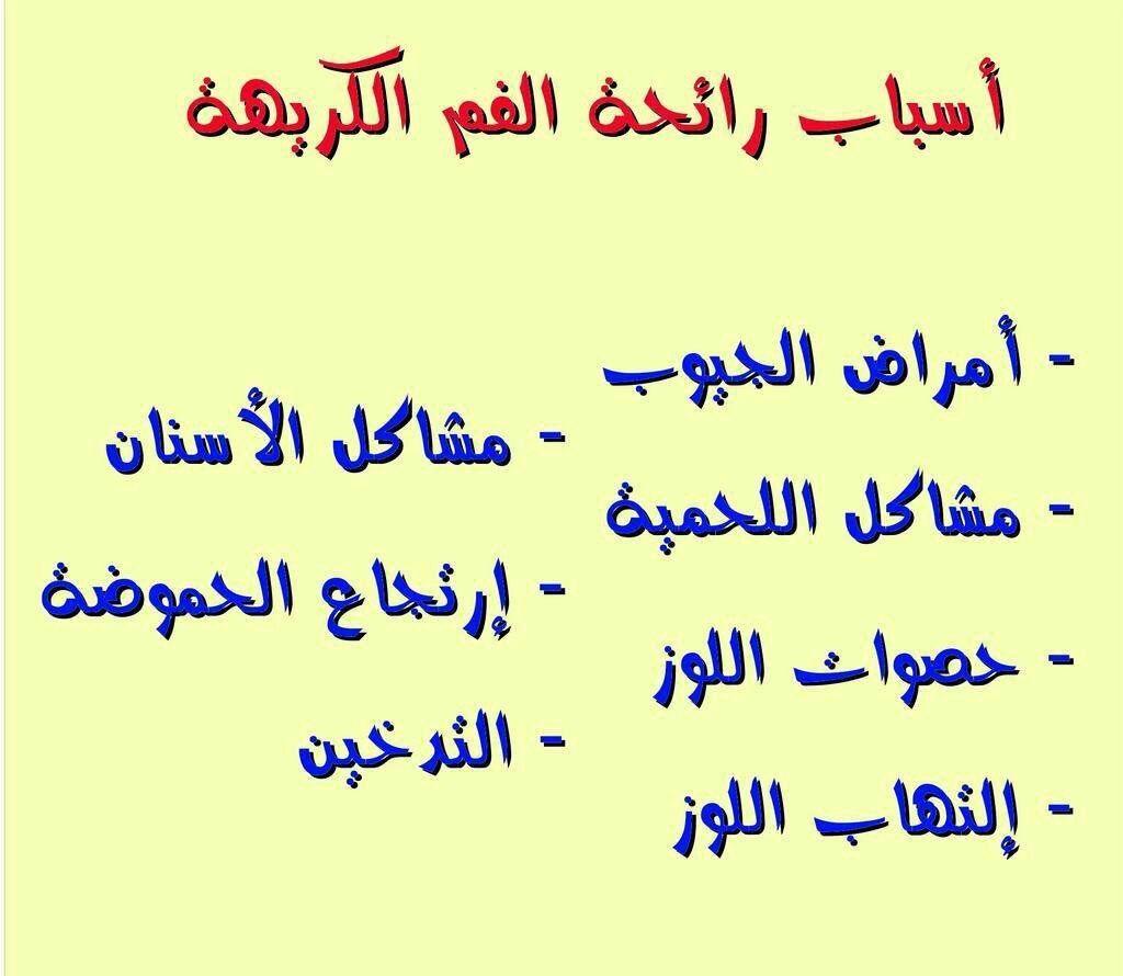 اسباب رائحة الفم With Images Math Arabic Calligraphy