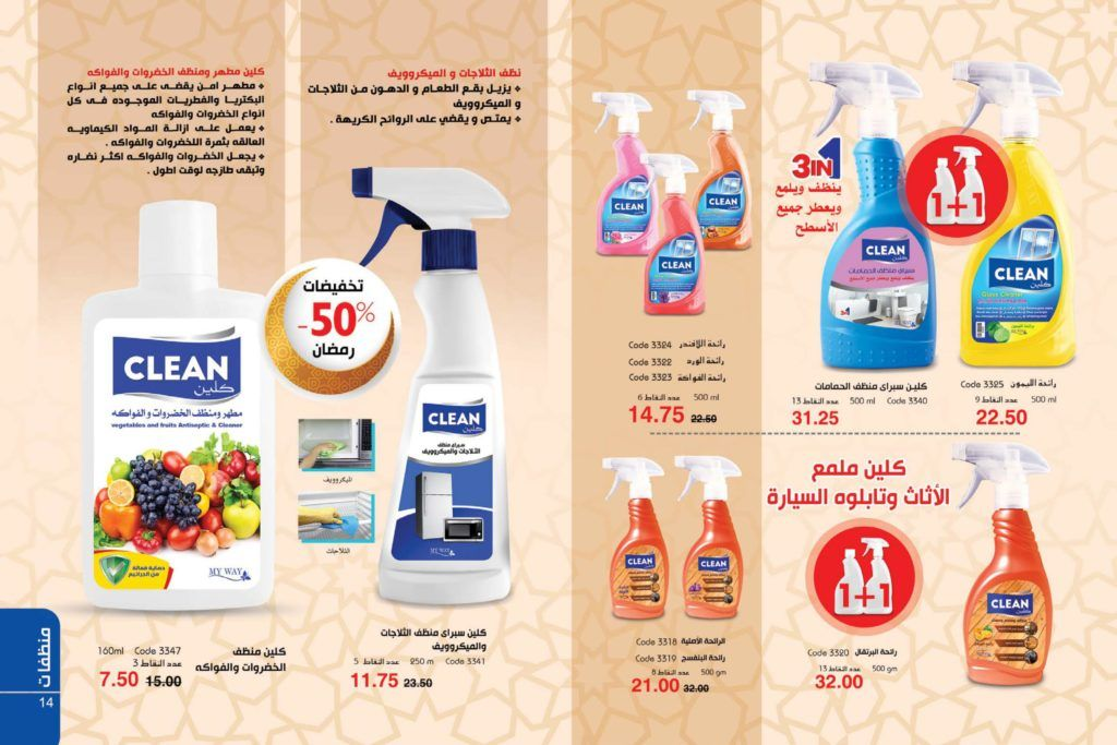كتالوج ماى واى ابريل 2020 شركة ماى واى Soap Bottle Hand Soap Bottle Cleaning