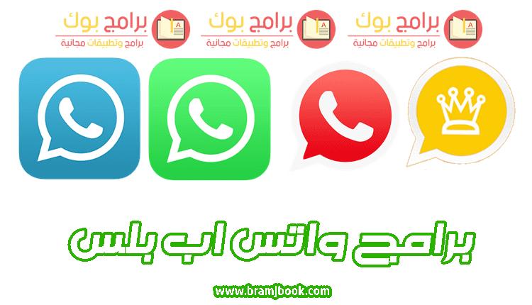 تحميل واتس اب بلس Whatsapp ضد الحظر اخفاء الظهور تنزيل واتس اب بلس اخر اصدار 5 45 للاندرويد Download Whatsapp Plus Android مجانا من هنا