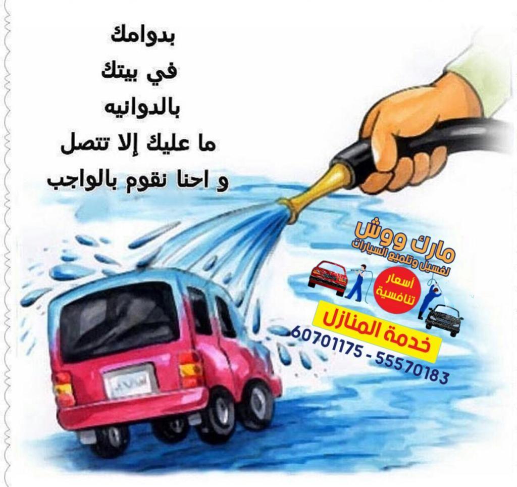 حجز موعدك اليوم ورد سيارتك وكاله غسيل وتنظيف وتلميع السيارات Toy Car Mobile Accessories Car