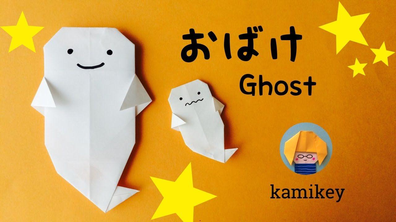 ハロウィン折り紙 おばけ Ghost Origami ハロウィン おばけ 折り紙