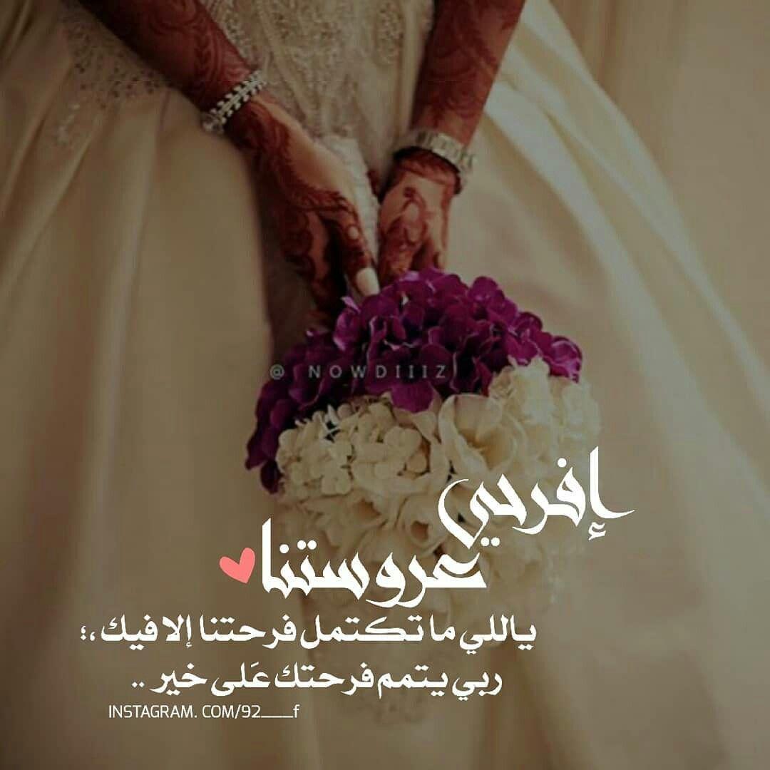 يارب كل صديقاتي يفرحو Bride Quotes Wedding Dress Silhouette Wedding Quote