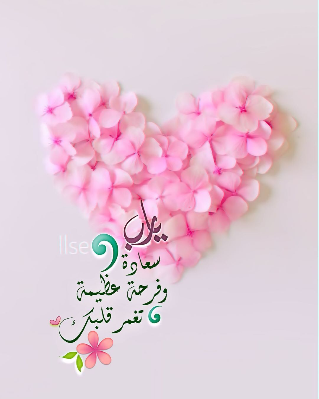Pearla0203 On Instagram يارب س عادة وف رحة عظيم ة ت غمر قلبك ㅤㅤㅤㅤㅤㅤ ㅤㅤㅤㅤㅤㅤ Flower Iphone Wallpaper Islamic Art Pattern Beautiful Rose Flowers